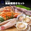 敬老の日 ギフト 海鮮 北海道海鮮セット 詰め合わせ(2〜3人用)海鮮網焼きセット