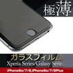 iPhone7 iPhone7 Plus iPhone6s ガラスフィルム iPhone6s Plus iPhone6 iPhone6 Plus iPhone5s フィルム Sony Xperia Z3 Compact Xperia Z4 Ascend Mate7