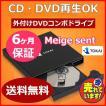新品・USB 2.0 外付けdvdドライブ・外付け dvd光学ド...