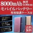 モバイルバッテリー 大容量 超軽量 防災 8000mAh 薄型 スマホ 充電器 防災 iPhone7 iPhone7Plus iPhone6s plus