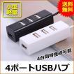 USBハブ 4ポート USB2.0対応 省エネ 節電 増設 USB  送料無料