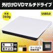 外付けDVDドライブ DVDドライブ CDドライブ  CD DVD-R...
