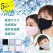 5枚set 冷感マスク 大きめ 子供用 小さめ 洗える 接触冷感 冷感 冷感素材  繰り返し使える 紐調節可能 夏用 冷感マスク 涼感 涼しい プレゼント付き