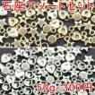 セッティング 空枠チャーム 石座アソートセット 約50g【ハート/丸い/星型】