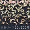 レジン用封入パーツ 宇宙パーツ ミニチャーム【20g】ゴールド