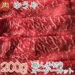 お中元 贈答品 に最適 伊賀牛 厳選すき焼き肉 200g  おいしさは 松阪牛 神戸ビーフ 近江牛 米沢牛 飛騨牛 但馬牛 と同等以上