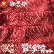 お中元 贈答品 に最適 伊賀牛 厳選すき焼き肉 1kg  おいしさは 松阪牛 神戸ビーフ 近江牛 米沢牛 飛騨牛 但馬牛 と同等以上