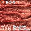 お中元 贈答品 に最適 伊賀牛 特選しゃぶしゃぶ肉 200g  おいしさは 松阪牛 神戸ビーフ 近江牛 米沢牛 飛騨牛 但馬牛 と同等以上