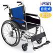 車椅子 軽量 折りたたみ 室内 室外 ミキ MiKi BAL-1 自走用