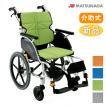 車椅子 軽量 折りたたみ 松永製作所 ネクストコア NEXT-21B アルミ製 介助式車椅子