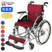 車椅子 軽量 折りたたみ ケアテックジャパン ハピネス CA-10SU 車イス 車いす 自走用 送料無料