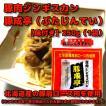 豚肉ジンギスカン・豚成亭(ぶたじんてい)【北海道産豚肉使用】250g(1袋)※取り寄せ商品のためお届けまで時間がかかります。