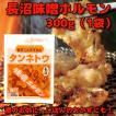 タンネトウ・長沼味噌ホルモン300g(1袋)