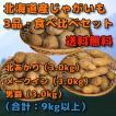 予約 北海道産 新じゃが 食べ比べセット 3品 きたあかり 北あかり 2kg メークイン 2kg だんしゃく ダンシャク 2kg LM〜Lサイズ【混合】合計 6kg 前後
