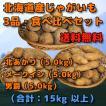 北海道産 新じゃがいも 食べ比べセット 3品 合計 15kg 前後 (北あかり【きたあかり 5kg】 メークイン 【5kg】 男爵 【だんしゃく 5kg】 【LM〜Lサイズ・混合】)