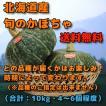 予約 北海道産 かぼちゃ みやこ えびす ほっこり 雪化粧 味平 のいずれか1品種【※品種の指定は不可】 10kg 前後 4〜6個程度 秋の味覚 秋の野菜 秋野菜