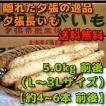 北海道夕張市産 夕張長いも 5kg前後 Lから3Lサイズ 約4本から6本前後