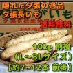 北海道夕張市産 夕張長いも 10kg前後 Lから3Lサイズ 約7本から12本前後