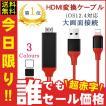 変換ケーブル  Lightning Digital AV to HDMI 1080P アダプタ  iphone  テレビに映す 接続 USB HDMI ケーブル