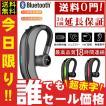 ワイヤレスイヤホン ブルートゥースイヤホン Bluetooth 4.1  耳掛け型 ヘッドセット 片耳 最高音質 マイク内蔵 日本語音声通知 180°回転 超長待機 左右耳兼用