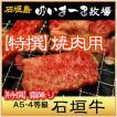 牛肉 高級黒毛和牛 希少な石垣牛  特撰 焼肉用 A5・4クラス 1kg/ゆいまーる牧場 沖縄
