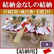 結納金なしの結納品・結納飾り【桜】(結納用)基本セット+付属〔藤〕