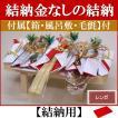 結納金なしの結納品・結納飾り【桜】(結納用)基本セット+付属〔レンガ〕