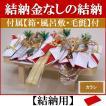 結納金なしの結納品・結納飾り【桜】(結納用)基本セット+付属〔カラシ〕