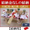 結納金なしの結納品・結納飾り【桜】(結納用)基本セット+付属〔鉄紺〕