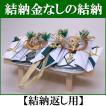 結納金なしの結納品・結納飾り【桜】(結納返し用)基本セット