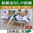 結納金なしの結納品・結納飾り【桜】(結納返し用)基本セット+付属〔レンガ〕