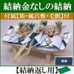 結納金なしの結納品・結納飾り【桜】(結納返し用)基本セット+付属〔鉄紺〕