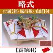結納品セット・結納飾り・略式結納品【鶴】(結納用)基本セット+付属〔レンガ〕