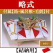 結納品セット・結納飾り・略式結納品【鶴】(結納用)基本セット+付属〔カラシ〕
