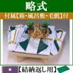 結納飾り・略式結納品【亀】(結納返し用)基本セット+付属〔藤〕