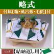 結納飾り・略式結納品【亀】(結納返し用)基本セット+付属〔レンガ〕