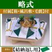 結納飾り・略式結納品【亀】(結納返し用)基本セット+付属〔カラシ〕