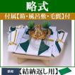 結納飾り・略式結納品【亀】(結納返し用)基本セット+付属〔鉄紺〕