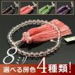 ◆本水晶 8mm珠 正絹銀花カガリ房(中糸通し)
