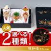 結納-略式結納品- 花の舞セット(風呂敷付(3幅・無地))  送料・代引き手数料無料