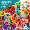 NEWチェーンリング・カラー・色アソート・200g 日本製 おままごと ごっこあそび お絵かき 素材