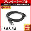 プリンターケーブル 1.5M 3M/プリンター USB ケーブル...
