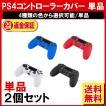 PS4 コントローラー カバー シリコンカバー プレステ...