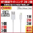 MFI ライトニングケーブル 認証 非 純正 2M 2本/iPhone ケーブル MFI 認証 非 純正/CP