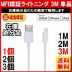 MFI ライトニングケーブル 認証 非 純正 3M 1本/iPhone ケーブル MFI 認証 非 純正/定形外内