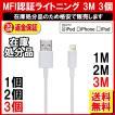 MFI ライトニングケーブル 認証 非 純正 3M 3本/iPhone ケーブル MFI 認証 非 純正/CP