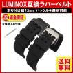 LUMINOX ルミノックス 23mm ラバー ベルト 交換 工具...