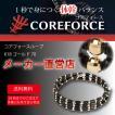 メーカー直営店 コアフォースループ K18ゴールド70 中嶋常幸プロも実力を認めるパワーアクセサリー