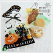 ハロウィーンのお菓子:クッキー・焼菓子詰め合わせ「ミニギフトII」 507円