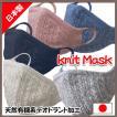 あったかオシャレニットマスク 柔らかな肌触り 日本製 編み込み一体型